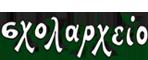 Μεζεδοπωλείο Σχολαρχείο Logo