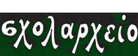 Μεζεδοπωλείο Σχολαρχείο Λογότυπο